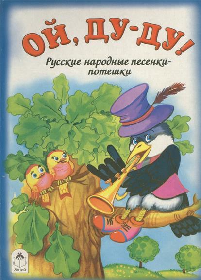 Белозерцева Е. (худ.) Ой, ду-ду! Русские народные песенки-потешки белозерцева е худ два веселых гуся песенки потешки