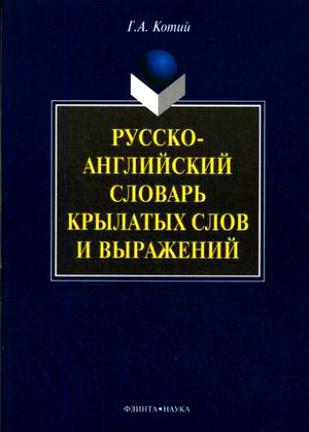 Русско-англ. словарь крылатых слов и выражений