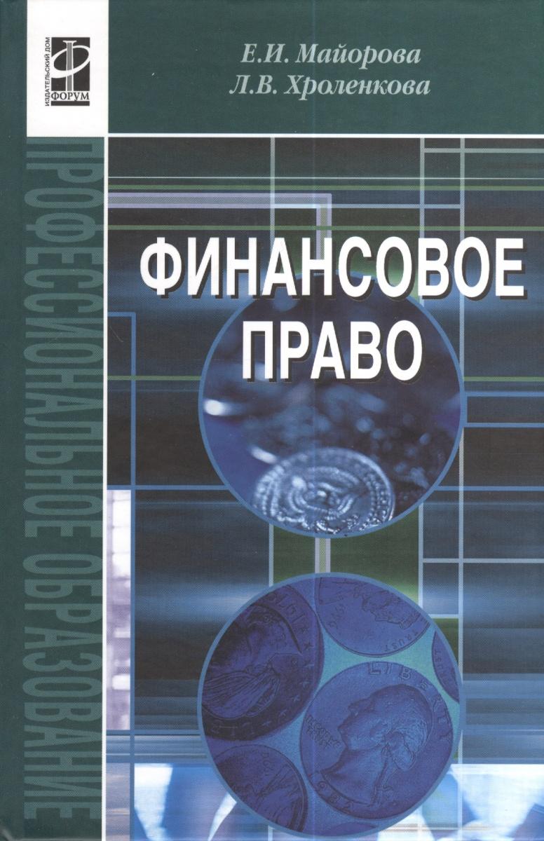 Финансовое право Учеб. пос.