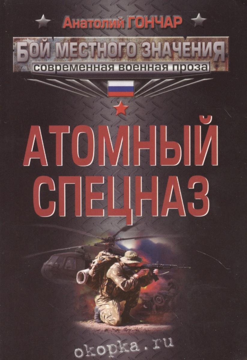Гончар А. Атомный спецназ ISBN: 9785699647637 анатолий гончар атомный спецназ