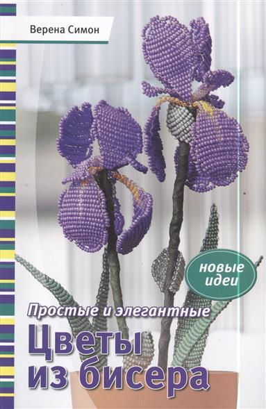 Простые и элегантные цветы из бисера