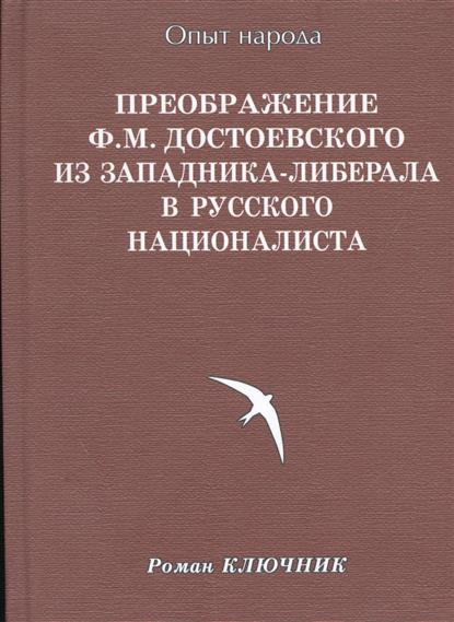 Преображение Ф.М. Достоевского из западника-либерала в русского националиста. Опыт народа