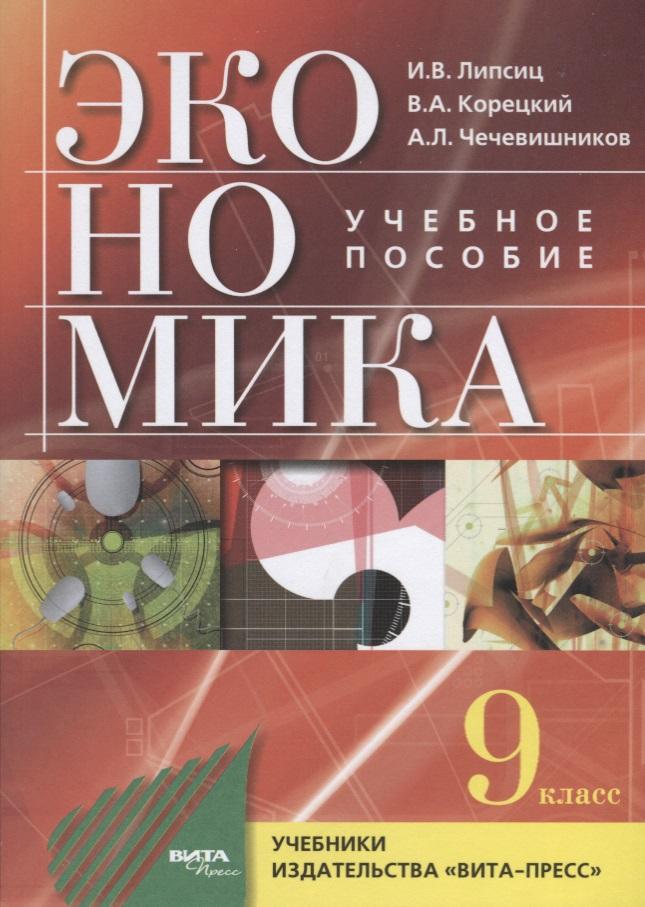 Липсиц И., Корецкий В., Чечевишников А. Экономика. 9 класс. Учебное пособие