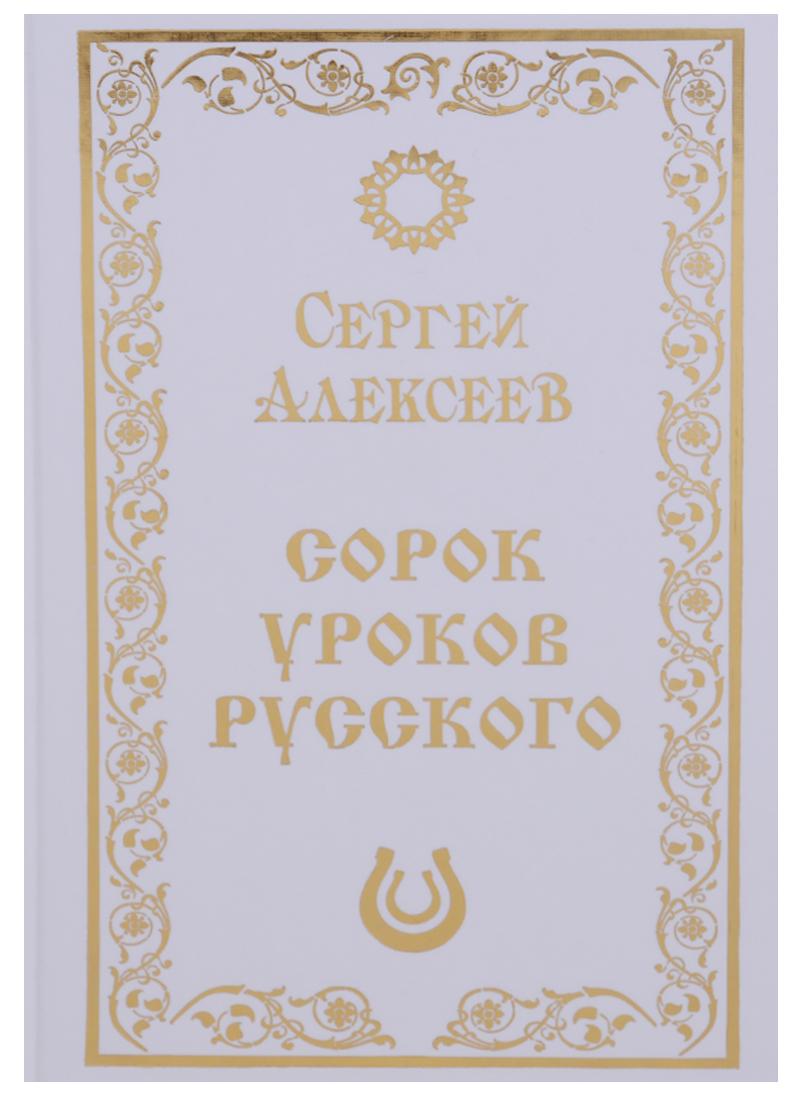 Алексеев С. Сорок уроков русского. Роман-эссе цены онлайн