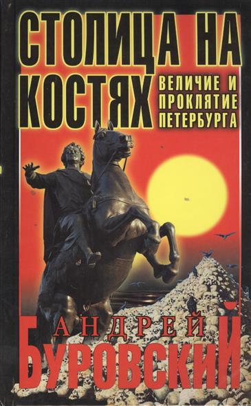 Столица на костях. Величие и проклятие Петербурга