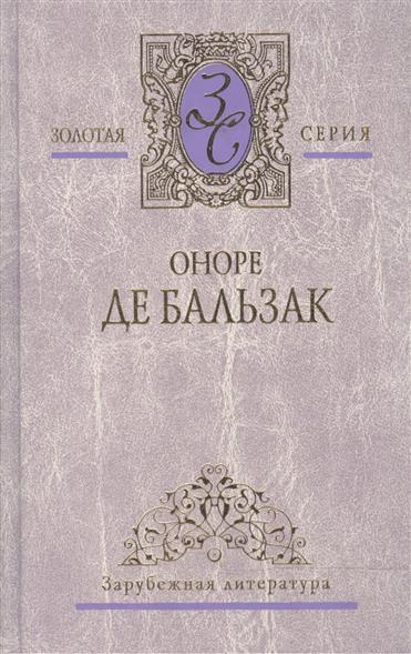 Бальзак Избр. сочинения т.2 / 4тт