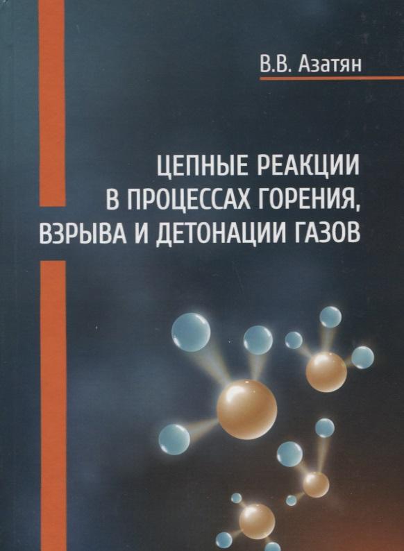 Азатян В. Цепные реакции в процессах горения, взрыва и детонации газов