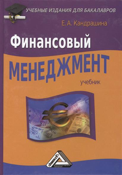 Кандрашина Е. Финансовый менеджмент. Учебник маслова е менеджмент учебник