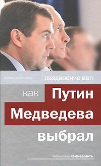 Раздвоение ВВП Как Путин Медведева выбрал
