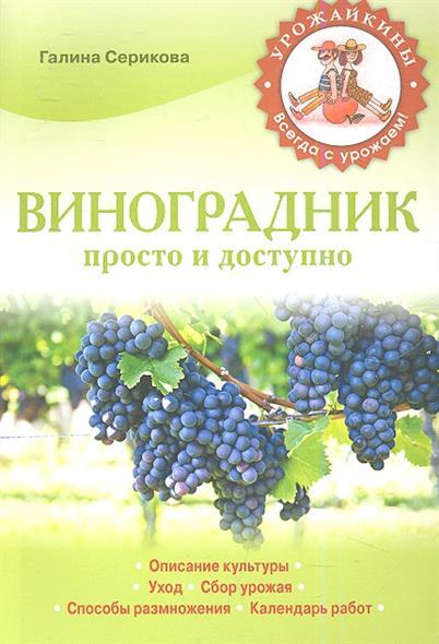 Виноградник. Просто и доступно