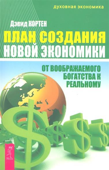 Фото Кортен Д. План создания Новой экономики От воображаемого богатства… тарифный план