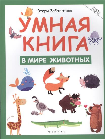 Умная книга: в мире животных