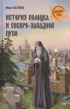 История Полоцка и Северо-Западной Руси
