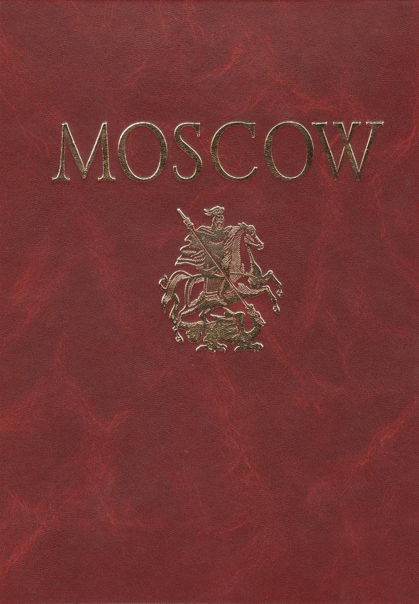 Гейдор Т., Павлинов П., Раскин А. Moscow