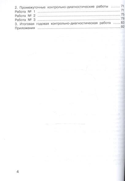 Русский язык класс Контрольно диагностические работы Тимченко  Контрольно диагностические работы Тимченко Л купить книгу с доставкой в интернет магазине Читай город isbn 9785775538026