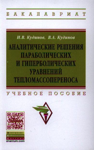 Кудинов И.: Аналитические решения параболических и гиперболических уравнений тепломассопереноса. Учебное пособие