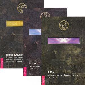 Книга о путешествиях во времени. Синхроничность и Седьмая Печать 1-2 (Комплект из 3 книг)