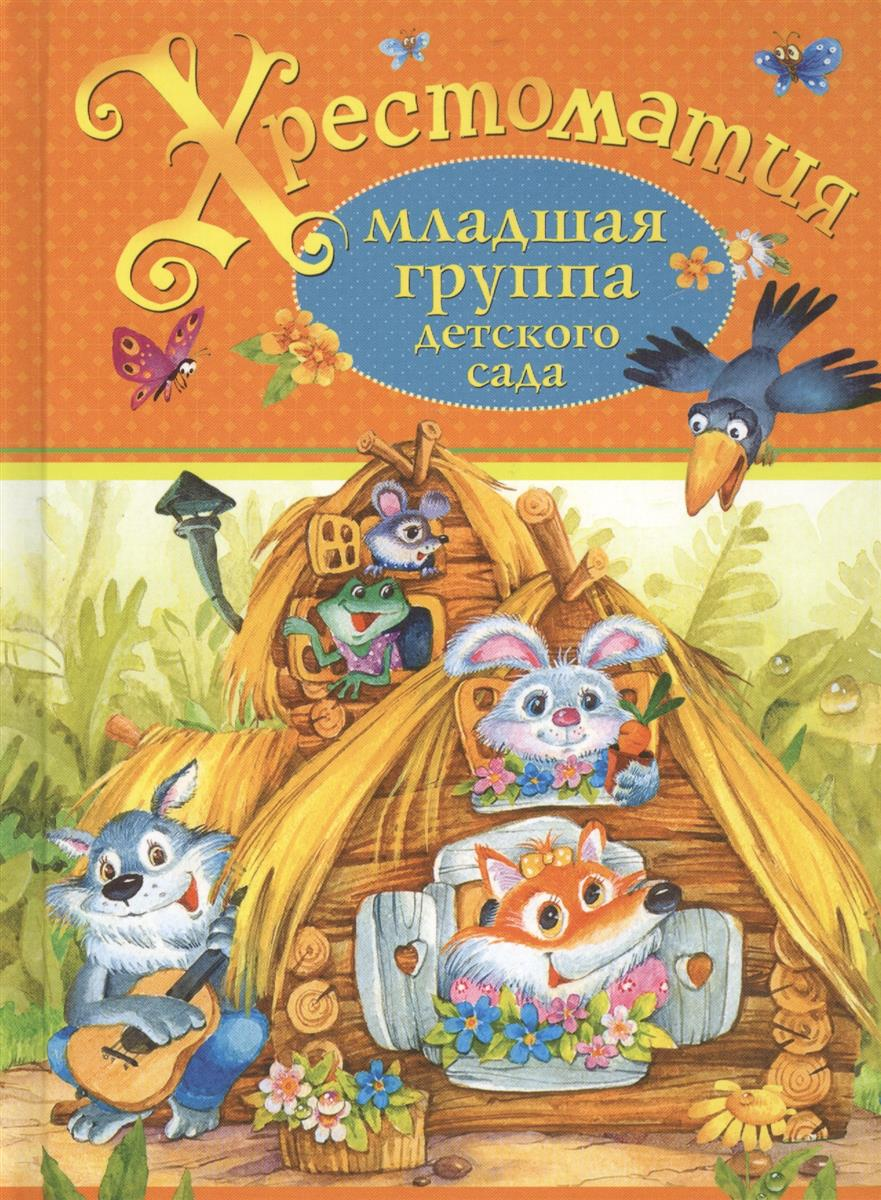 Пушкин А., Толстой Л., Ушинский К. и др. Хрестоматия. Младшая группа детского сада