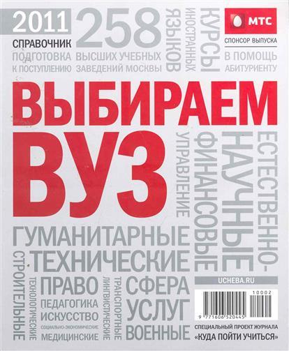 Выбираем ВУЗ Справочник 2011