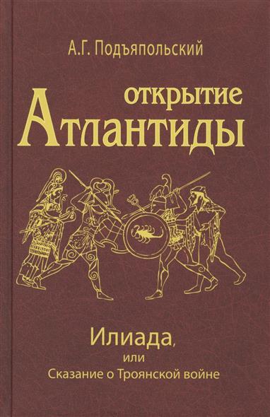 Открытие Антлантиды. Том II. Илиада, или Сказание о Троянской войне