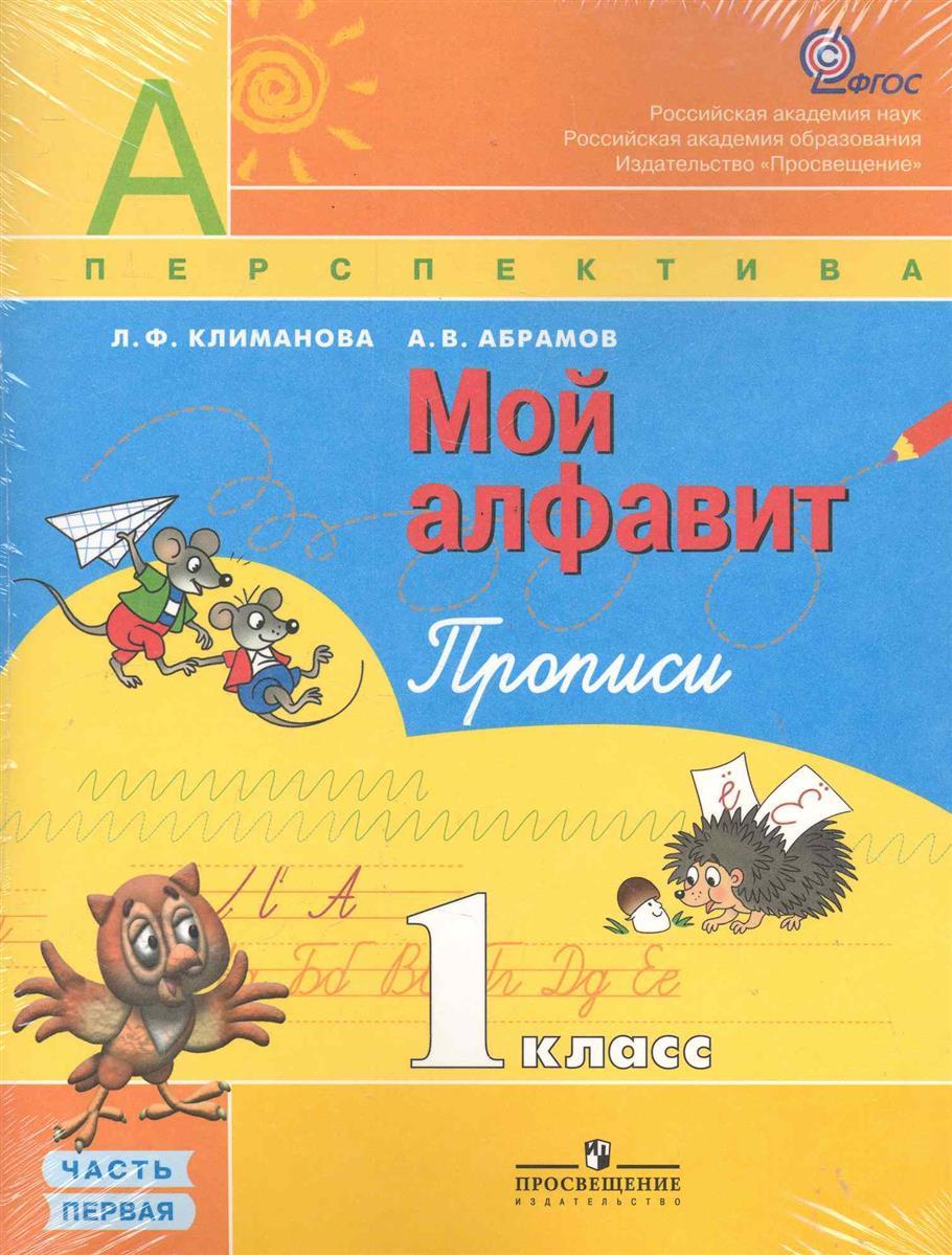 Климанова Л., Абрамов А., Пудикова Н. Мой алфавит Прописи 1 кл. Ч 1,2