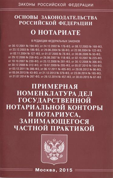 Основы законодательства Российской Федерации о нотариате. Примерная номенклатура дел государственной нотариальной конторы и нотариуса, занимающегося частной практикой