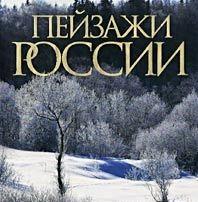 Пейзажи России Фотоальбом