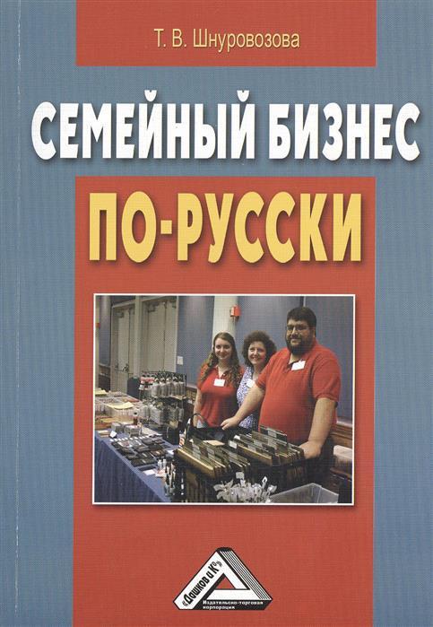Шнуровозова Т. Семейный бизнес по-русски т шнуровозова фигурки из бисера