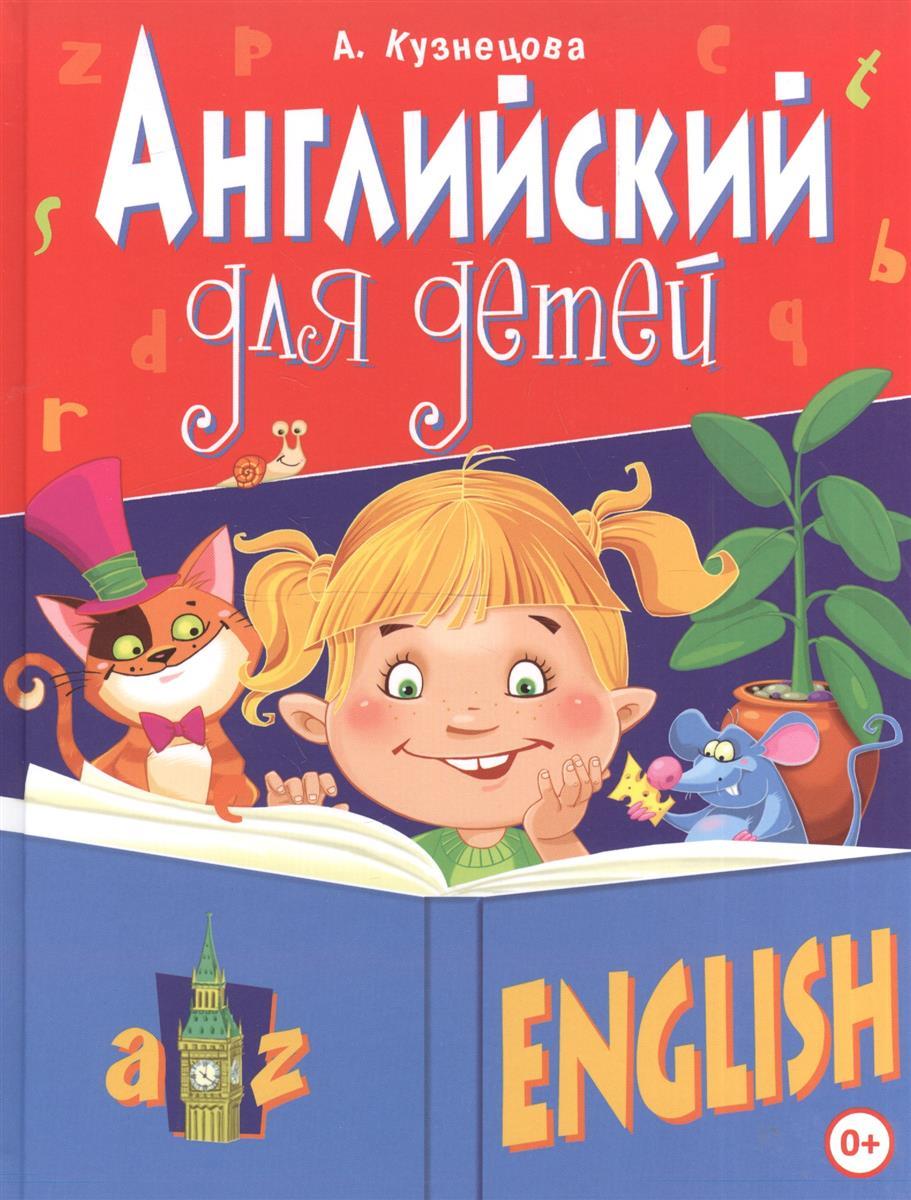 Английский для детей от Читай-город