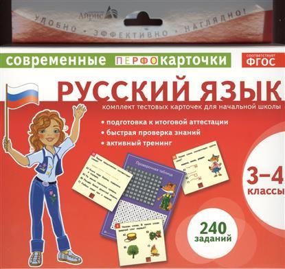 Аладышева М.: Русский язык. 3-4 классы. Комлект тестовых карточек для начальной школы