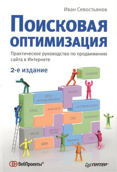 Поисковая оптимизация. Практическое руководство по продвижению сайта в Интернете. 2-е издание