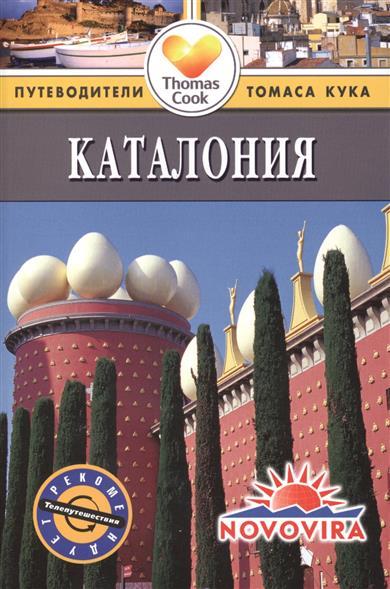 Эндрюс С. Каталония. Путеводитель. 2-е издание, переработанное и дополненое