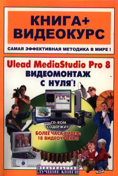 Ulead MediaStudio Pro 8 Видеомонтаж с нуля