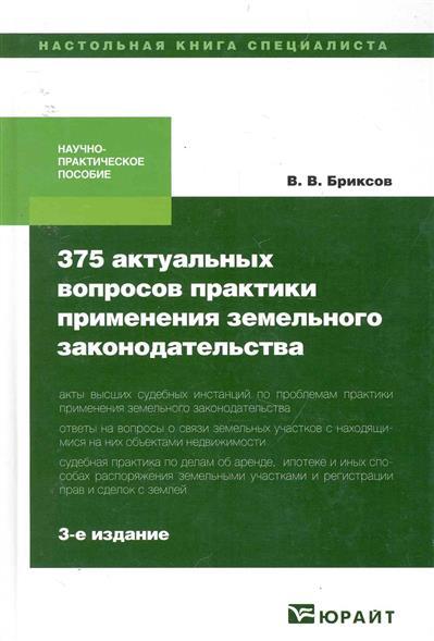 375 актуальных вопросов практики применения зем. закон.