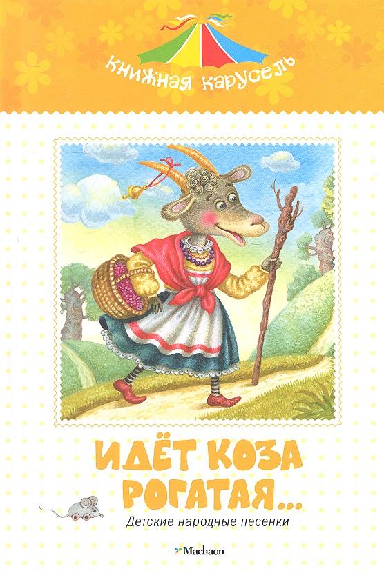 Литвинова М. (худ.) Идет коза рогатая… Детские народные песенки здорнова е купряшова с худ идет коза рогатая русские народные потешки