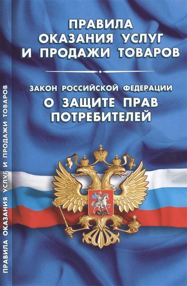 Правила оказания услуг и продажи товаров. Закон РФ