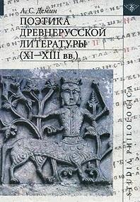 Демин А. Поэтика древнерусской литературы шедевры древнерусской литературы кожа