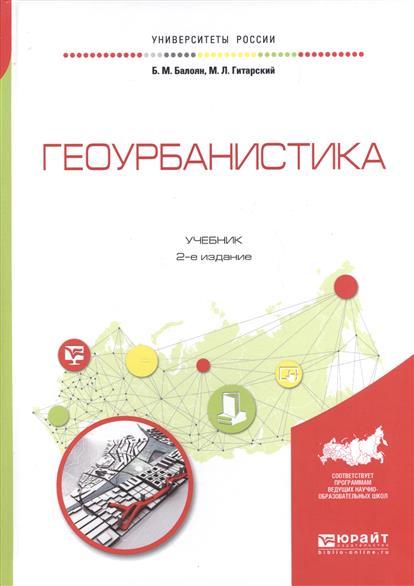 Балоян Б., Гитарский М. Геоурбанистика. Учебник для академического бакалавриата цены