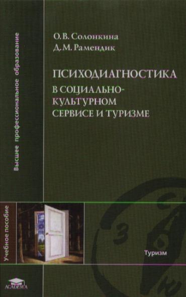 цены Солонкина О., Рамендик Д. Психодиагностика в соц.-культурном сервисе и туризме
