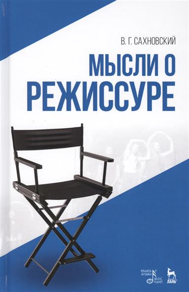 Мысли о режиссуре. Учебное пособие