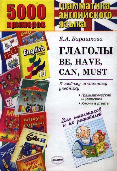 5000 примеров по грамм. англ. яз. Глаголы be have…