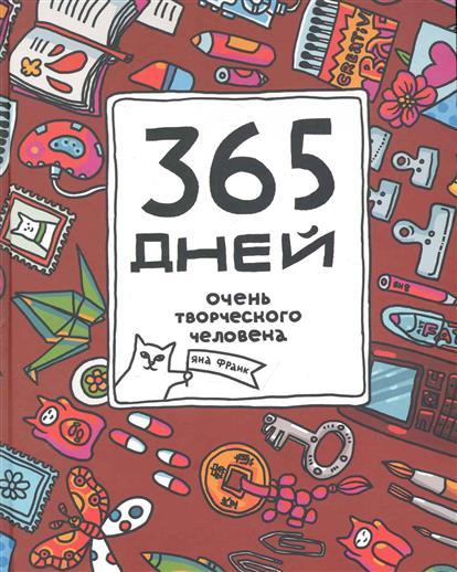 Франк Я. 365 дней очень творческого человека. Ежедневник делай ежедневник творческого человека новое оф