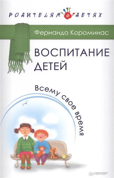 Короминас Ф. Воспитание детей. Всему свое время п ф лесгафт семейное воспитание ребенка