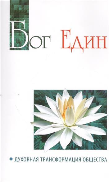 Бхагаван Шри Сатья Саи Баба Бог един. Духовная трансформация общества. Беседы Бхагавана Шри Сатья Саи Бабы 2008 года = Sathya Sai Speaks. Volume LXVI