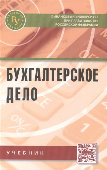 Вахрушина М. (ред.) Бухгалтерское дело: Учебник. Второе издание, переработанное и дополненное