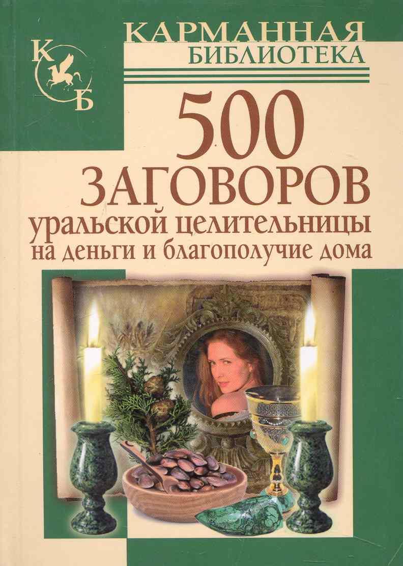 500 заговоров уральской целительницы на деньги…