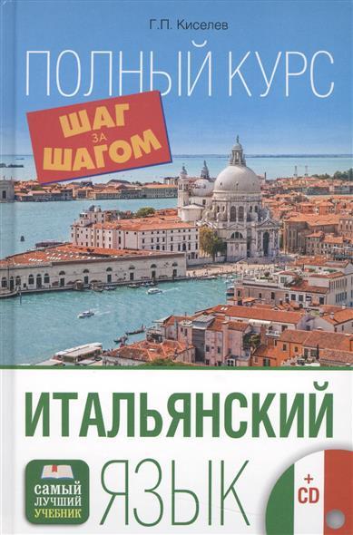Киселев Г. Итальянский язык. Полный курс шаг за шагом (+2CD)