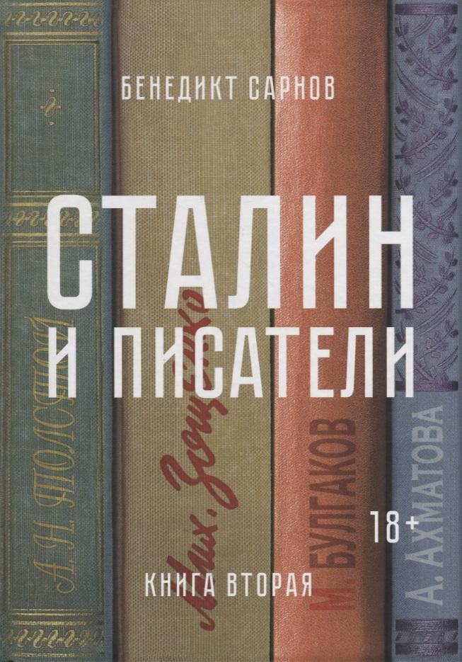 Сарнов Б. Сталин и писатели. Книга вторая сарнов б сталин и писатели книга вторая
