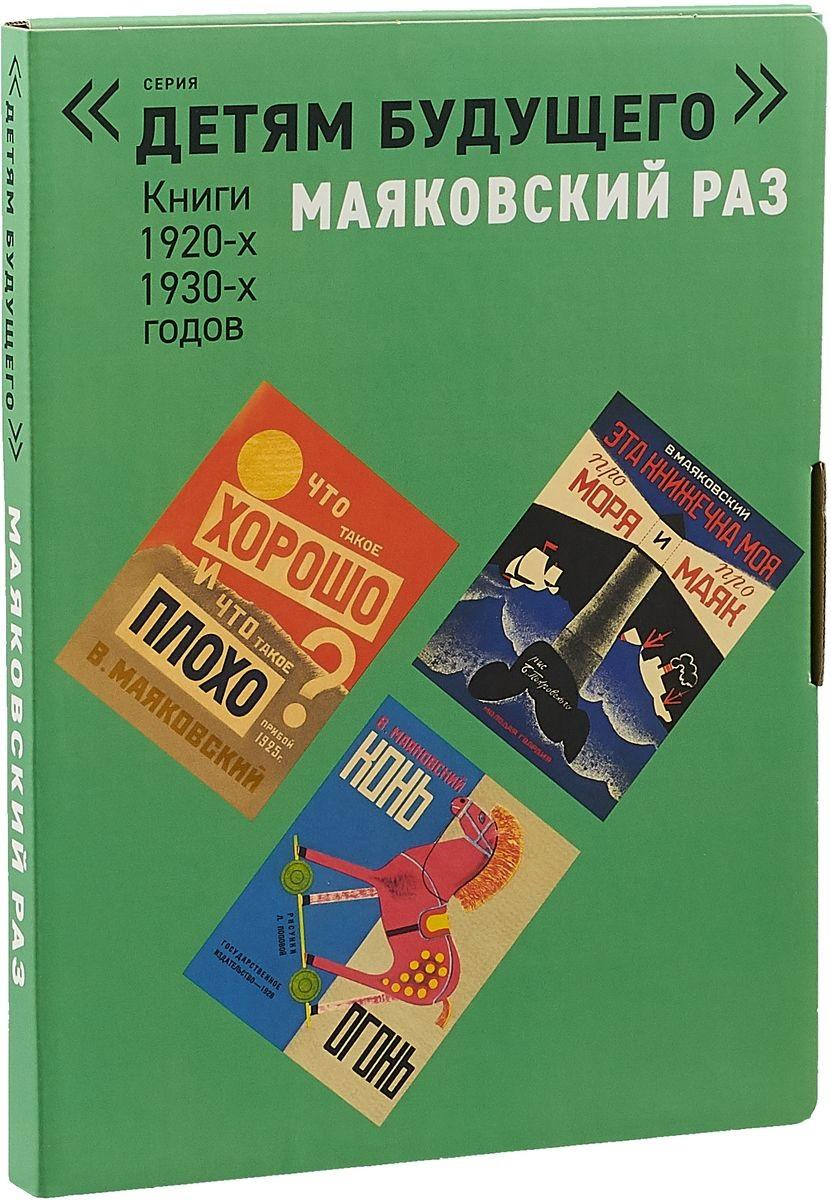 Маяковский В. Маяковский раз. Комплект из 5 книг в маяковский собрание стихотворений маяковского комплетк из 2 книг