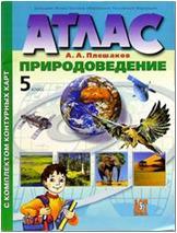 Атлас + к/к Природоведение 5 кл